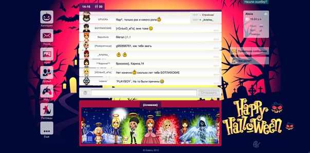 Mobile chat room download